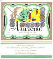 Moldova  , Moldavie ,  Moldau ;  Label Of Wine From Moldova ; Aligote , Not Used - White Wines