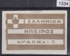 GREECE Epirus 1914; Local, Private Issue; MH Disturbed Gum (see Picture); Erseka & Kolonia - Local Post Stamps