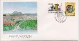 GREECE FDC ATHENS- CAPITAL CITY -12/10/84 - FDC