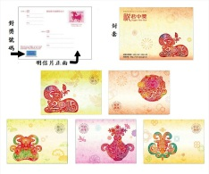 Pre-stamp Lottery Postal Cards Taiwan 2014 Chinese New Year Zodiac Ram 2015 Sheep - 1945-... République De Chine