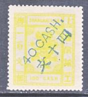 CHINA  SHANGHAI  116    * - Unused Stamps