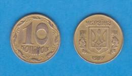 UCRANIA  10  KOPIYOK  1.992  Latón  KM#1.1   MBC/VF     DL-11.117 - Ucrania
