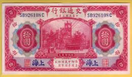 CHINE - Billet De 10 Yüan. Shanghai. 1-10-14. Pick: 118o. NEUF - China