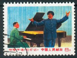 China,MiNr.1033o,  Feinst/pracht - 1949 - ... République Populaire