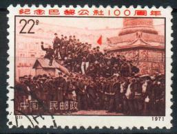 China,MiNr.1073o,  Feinst/pracht - 1949 - ... République Populaire