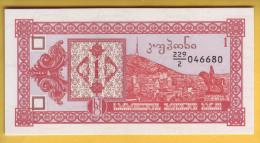 GEORGIE - Billet De 1 Laris. 1993. Pick: 33. NEUF - Géorgie
