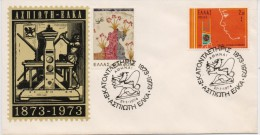 GREECE (A)FDC GREEK COMMEMORATIVE POSTMARK  -21/1/74(7) - FDC