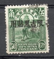 China Chine : (399) Provinces Mandchourie (Manchuria) - Kirin Et Heilungkiang SG17(o) - Mandschurei 1927-33
