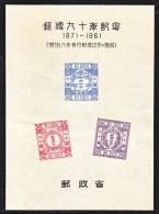 JAPAN  SOUVENIR  CARD  W/ FOLDER  ** - 1926-89 Emperor Hirohito (Showa Era)