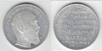 **** RUSSIE - RUSSIA - JETON - MEDAILLE - MEDAL - CZAR ALEXANDER III DEATH MEMORY 1894 **** EN ACHAT IMMEDIAT !!! - Royaux / De Noblesse