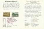 Japan 1963 Inland Sea National Park, First Day Card - FDC