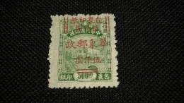 China  Chine -  Stamp Surcharged - Unused - 1949 - ... République Populaire