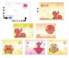Pre-stamp Lottery Postal Cards Taiwan 2014 Chinese New Year Zodiac Ram 2015 Sheep - Taiwan