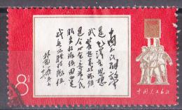 Jst_ VR China - Mi.Nr. 1026 - Gestempelt Used - 1949 - ... République Populaire