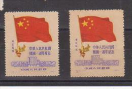 China Chine Cina , Unused Stamp   SEE SCAN - Neufs
