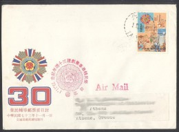 Taiwan Republic Of China 1984, FDC And MNH(**) On Folder And Information Leaflet , Michel1596 - 1945-... Republic Of China