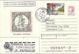 HR 1995 MILITAR POST -UKRBAT SEKTOR NORD HRVATIJA, HRVATIJA - KIEV, LETTER - Militaria