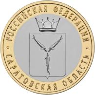 RUSSIA - RUSSIE - RUSSLAND - RUSIA 10 ROUBLE RUBLE BIMETAL BIMETALLIC SARATOV REGION UNC 2014 - Russia