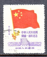 PRC NORTH-EAST  LIBERATED  AREA  1 L 157   Reprints   (o)    FLAGS - North-Eastern 1946-48