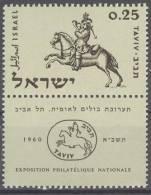 1960 TAVIV Stamp Exhibition Bale 201 / Sc 187 / Mi 221 HalfTAB MNH / Neuf / Postfrisch [-] - Israël