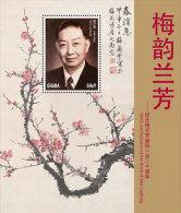 Ghana-2014-Art-120th Anniversary Of The Birth Of Mei Langfang-Peking Opera - Non Classificati