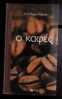 Bel Exemplaire, En Grec, Annie Perrier-Robert, Le Café, 2004 - Livres, BD, Revues