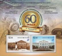 Kyrgyzstan 2014 State Technical University SS MNH - Kyrgyzstan