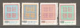 Serie Nº 821/4  Muestra Formosa - 1945-... Republic Of China