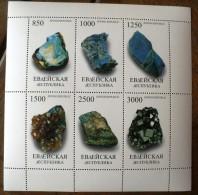 RUSSIE-URSS, Jewish Republic, Mineraux  Feuillet De 6 Valeurs Dentelées MNH, Neuf Sans Charniere - Minerali