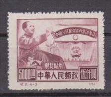 China, Chine Nr. 160 MNH 1950 North East China - Chine Du Nord-Est 1946-48