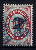 Russia Levante 1876 Unif. 17/I Sopr. Azzurra / Blue Ovp Usato/Used VF/F - Levant