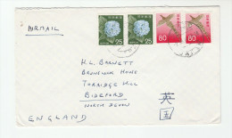 1971 Air Mail Sayko JAPAN COVER Stamps  2x 80  PHEASANT Bird 2x 25 FLOWER To GB Birds Flowers - 1926-89 Empereur Hirohito (Ere Showa)