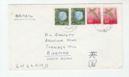 1971 Air Mail Sayko JAPAN COVER Stamps  2x 80  PHEASANT Bird 2x 25 FLOWER To GB Birds Flowers - 1926-89 Emperor Hirohito (Showa Era)