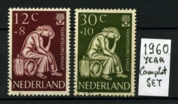 OLANDA - NEDERLAND - Year 1960 - Complet Set - Usati -used. - Periodo 1949 - 1980 (Giuliana)