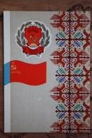 RUSSIA. Chuvashia  - Old USSR Postcard Autonomous Republic Emblem (Coat Of Arms And Republic Flag Of The Rep - 1972 - Cartes Postales