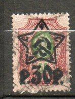 RUSSIE   30r S 50klilas Vert 1922-23  N°192 - 1917-1923 Republic & Soviet Republic