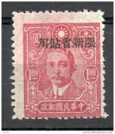 China Chine : (652) Provinces Sinkiang 1943 Surchargé 5é émission Sun Yat-sen SG233** - Sinkiang 1915-49