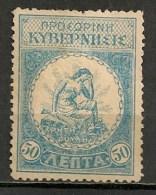 Timbres - Crète - 1901 - 5 L.
