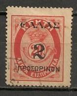 Timbres - Crète - 1900/08 - Taxe - 2 L.