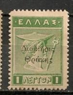 Timbres - Crète - 1900/08 - Taxe - 1 L. - Crete