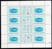 Bulgaria MNH Scott #2410 Minisheet Of 8 Plus Labels 23s Writers´ Congress Emblem - International Writers´ Congress - Bulgarie