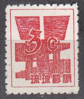 Ryukyu Isl.   Scott No   47    Unused Hinged     Year 1958 - United States