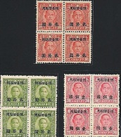 Block 4 1948 Dr. Sun Yat-sen Portrait Chung Hwa Print Restricted For Use In Taiwan Stamps SYS DT09 - Blocks & Sheetlets