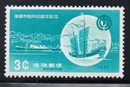 RYUKYUS 1961 JONK & SHIP - Ships