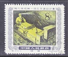 PRC 251   (o) - 1949 - ... People's Republic