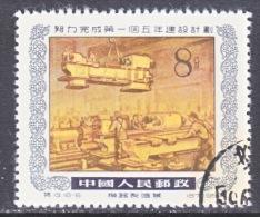 PRC 253   (o) - 1949 - ... People's Republic
