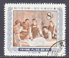 PRC 256   (o) - 1949 - ... People's Republic