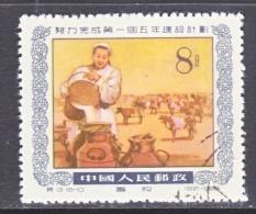 PRC 258   (o) - 1949 - ... People's Republic