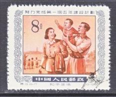 PRC 265   (o) - 1949 - ... People's Republic