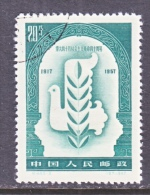 PRC  323    (o) - Used Stamps
